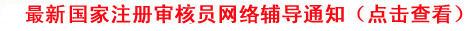 2012年国家注册审核员网络辅导通知